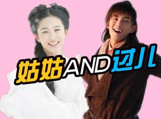17岁的刘亦菲和吴磊,这才是真正的神雕侠侣啊!