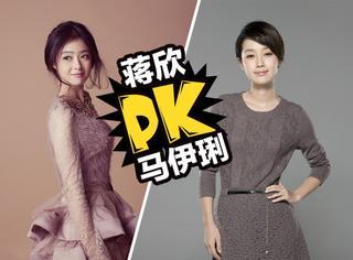 【橘子演技大赏】蒋欣VS马伊琍,撞墙的时候这么演!