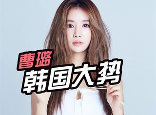 她是最近在韩国大势的中国艺人,与搞笑艺人组成《我结》新CP