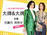 刘嘉玲不穿红改穿绿,和郑秀文组成了帅气CP!