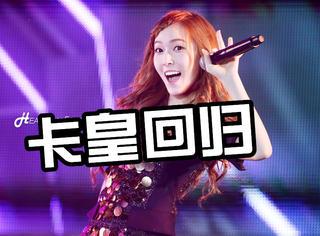 Jessica将回归韩国娱乐圈,时隔1年半终于等到你了!