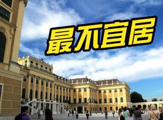 全球十大最不宜居城市——维也纳和巴格达竟并列第一!