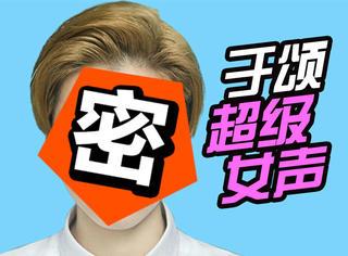 撞脸鹿晗,帅过李宇春,超级女声于颂被土豪妹子们组团表白