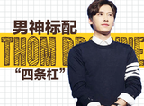 """每个韩剧男主都有一件""""四条杠"""",它是男神标配吗!?"""