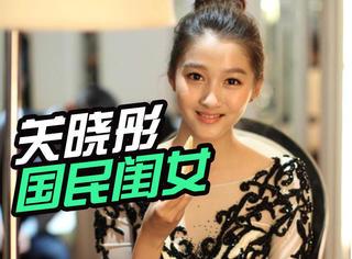 漂亮、懂事有才华,背景惊人,19岁的关晓彤才是未来华语娱乐圈的黑马