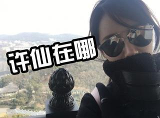 杨紫西湖2日游,花了5块钱还是没能见许仙...