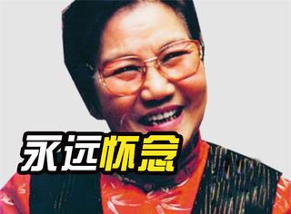 赵丽蓉88岁冥诞 |您离开我们16年, 但留下的经典会成为永恒