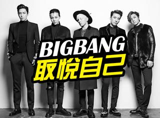 Bigbang为啥这么火?因为他们一直在取悦自己