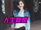 跟吴亦凡同台,当秦岚刘芸闺蜜,她就是那个25岁带俩娃拍毕业照的美女硕士