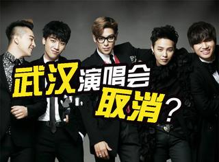 啥?Bigbang武汉演唱会被取消?还不是被郑州场吓的...