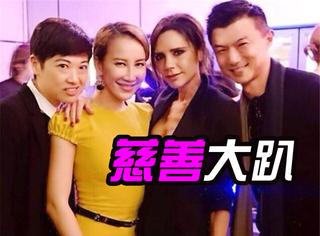 贝嫂、周迅、刘雯齐聚香港amfAR慈善晚会,连黄致列都来了!