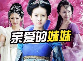 """杨幂唐嫣祝福诗诗大婚,""""亲爱的妹妹""""好像又回到了仙剑的时候..."""