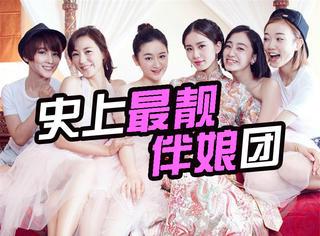 开扒刘诗诗伴娘团:她们不晒友情,但彼此的重要场合从未缺席