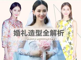 刘诗诗5套婚礼造型全在这,感谢四爷让诗诗成为了最美新娘!