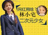 【网红用啥】深扒二次元少女林小宅,日系妆发就看她了!