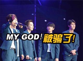天呐!EXO上海拼盘被主办方坑,全体粉丝怒喊退票!