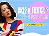 【网红用啥】林更新的女朋友用啥?王柳雯妆品扒一扒!