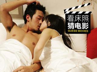 【一张床照猜电影】不穿内衣的你才最性感!
