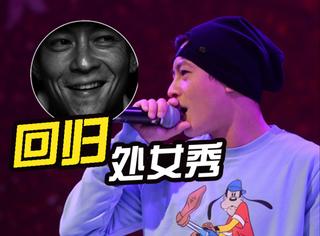 陈冠希八年后高调开唱,还会在网络平台直播!