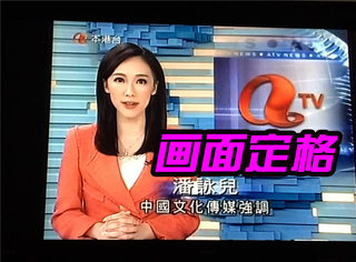 香港亚视正式停播,你猜最后一秒画面播的啥?