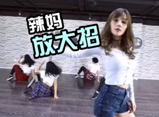 帅呆!李小璐又跳舞了,这架势都能进韩国女团了!