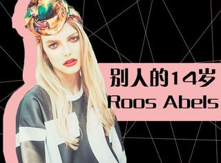 Roos Abels | 十四岁上Prada秀场包揽各大品牌广告,这姑娘有点夯!