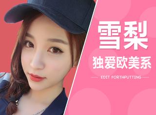 网红用啥   谁说网红都爱日韩系妆品?雪梨就是欧美系的忠实粉!