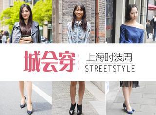 上海时装周,美女如云,衣品上天!