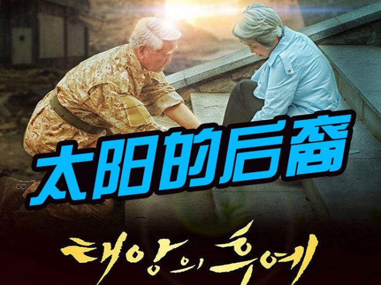当柳大尉和姜医生80岁,《太阳的后裔》这样拍依旧甜哭你