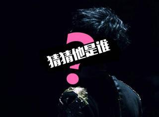【猜猜TA是谁】他曾参加过相亲节目;在颁奖礼上帮粉丝捡手机!