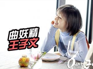 出演《欢乐颂》,神似papi酱,王凯的荧幕初吻也献给了她!