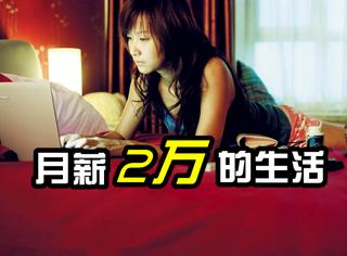 徐静蕾、李晨用影视剧告诉你,月薪两万该过什么样的生活?