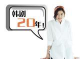 我追韩剧20年,韩剧风格千百变   一张图看懂韩剧时尚变迁!