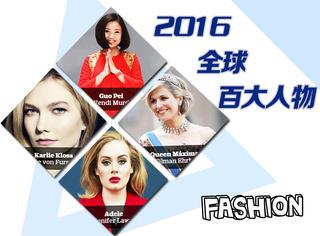 2016全球百大人物评选:除了政坛的习大大和奥巴马,还有很多时尚咖!