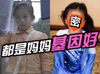 刘涛的女儿在《欢乐颂》中太普通了,其实生活中美死了