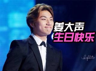 始终用最温暖的笑容,战胜着反对和嘲讽,姜大声28岁生日快乐!