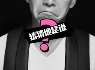 【猜猜TA是谁】他出道前曾组过乐队、曾被爆在颁奖礼上惹怒刘德华...