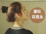 蓬松花苞头 三步变身韩剧女主角