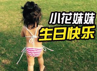 飙车美甲拍蟑螂,小花妹妹2岁生日快乐哦!