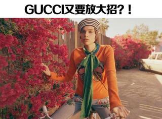 Gucci联名上瘾,出了哪些限量新品?