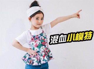 爸是美国人妈是韩国人,这个5岁小模特的颜值要上天!