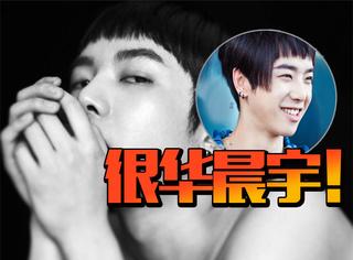 华晨宇新歌《巨鹿》的海报竟然半裸!说好的小可爱呢?