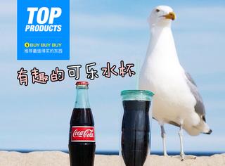 【买买买】这些杯子说,你家冰箱里的可乐已经过气!