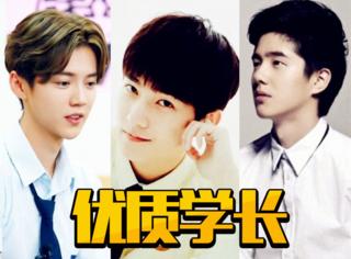 像鹿晗、杨洋、刘昊然这样成绩好又美型的才配叫学长啊!