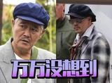 德普、余文乐、陈冠希...为啥我爱的男人都成了赵本山