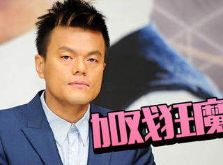 8年客串6个MV,韩国JYP公司的社长好想红啊哈哈哈
