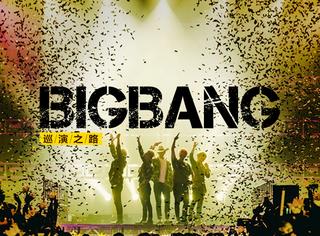 炫耀、贪婪、爱意……bigbang内地巡演简直就是人性一次大观