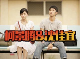 柯震东缺席陈妍希婚礼,《那些年》走出的两个人命运却大不相同!