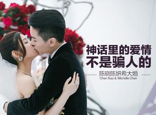 陈晓&陈妍希   小龙女终于穿着仙气十足的婚纱嫁给过儿了!