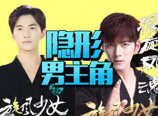 杨洋没演《旋风2》,为啥又在续集第一集出现了49次?
